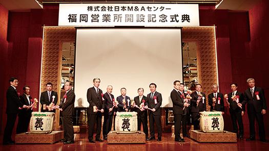 福岡営業所開設記念式典