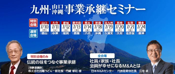 九州・山口・沖縄 事業承継セミナー