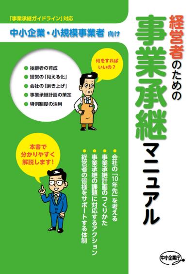中小企業庁、「事業承継ガイドライン」対応の「事業承継マニュアル」を公表