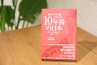 「業界メガ再編で変わる 10年後の日本」