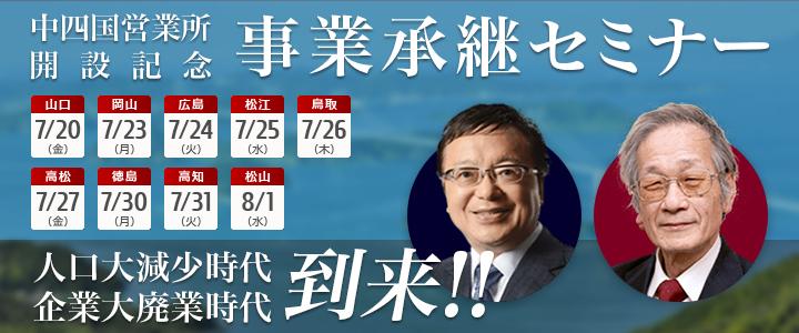 中国・四国 事業承継セミナー
