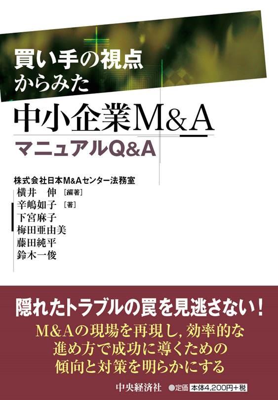 中小企業M&AマニュアルQ&A