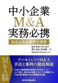 M&A手法選択の実務