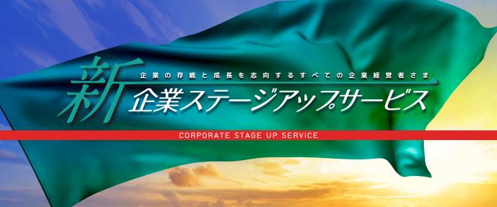 新・企業ステージアップサービス