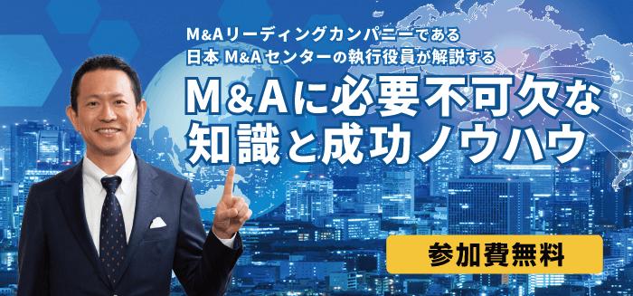M&Aリーディングカンパニーである日本M&Aセンターの執行役員が解説する『M&Aに必要不可欠な知識と成功ノウハウ』