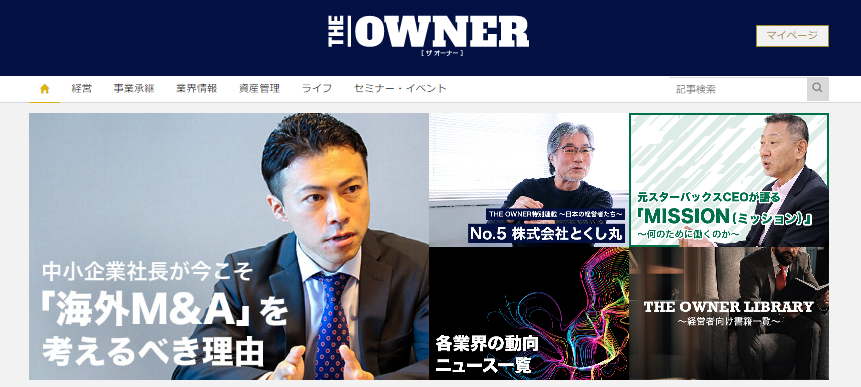 THE OWNERのイメージ