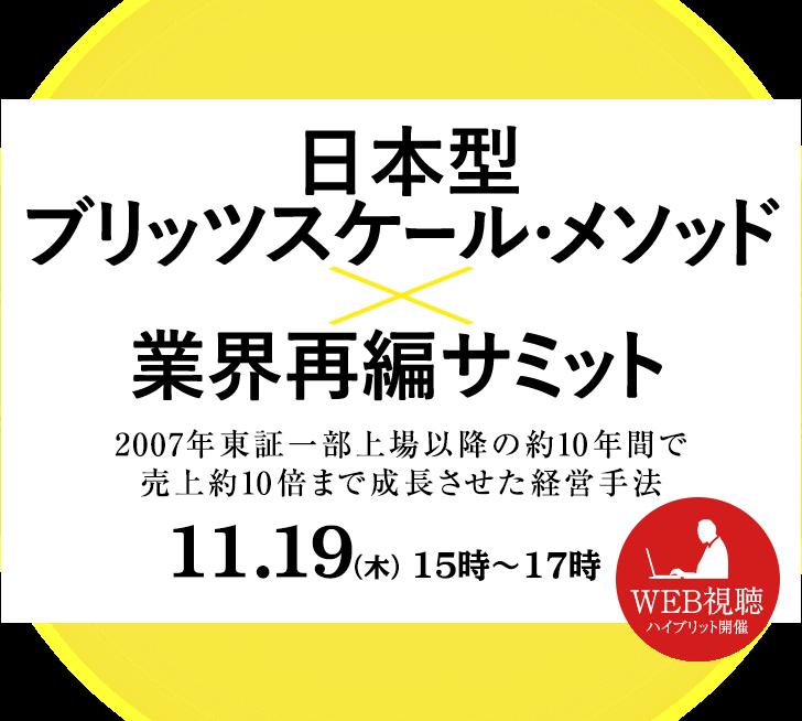 日本型ブリッツスケール・メソッド×業界再編サミット