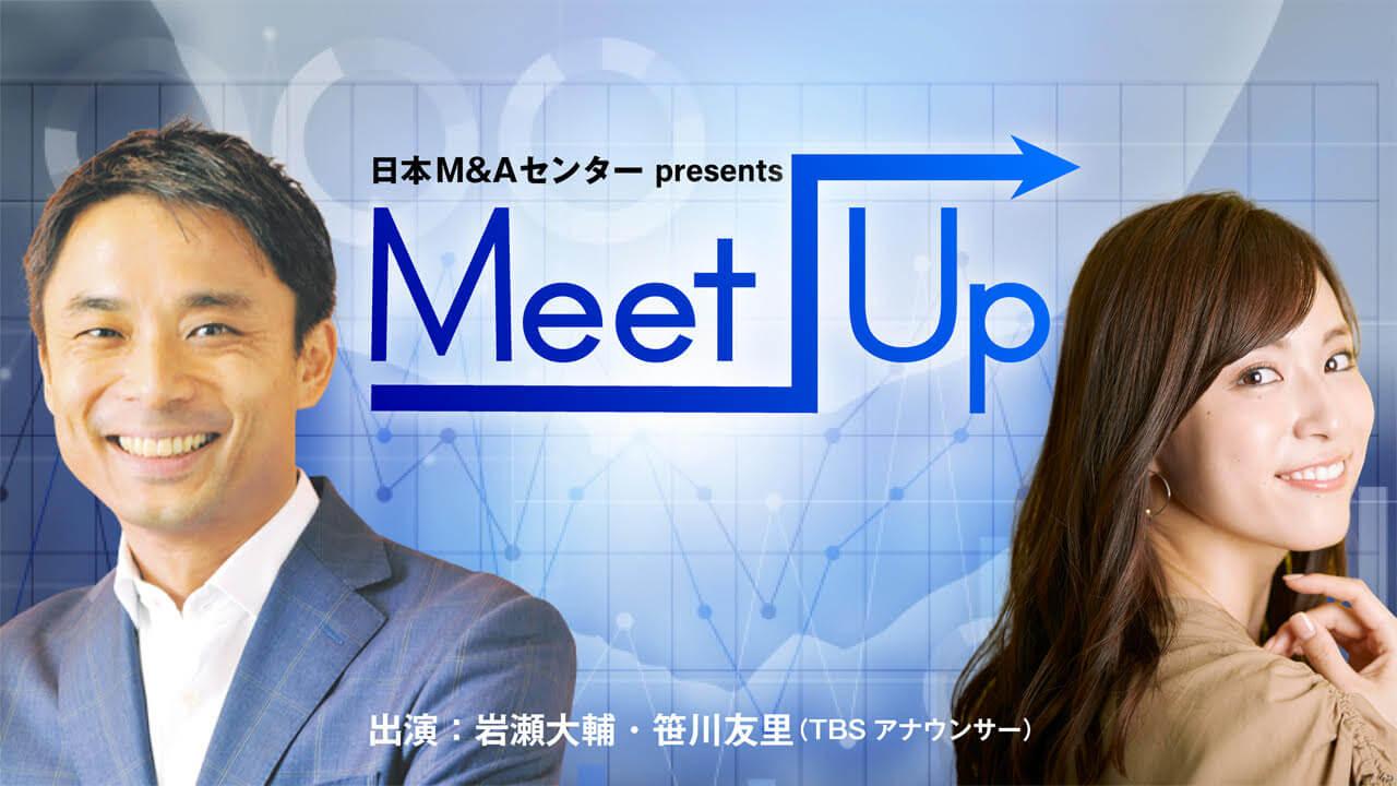 TBSラジオ「日本M&Aセンター presents Meet Up」