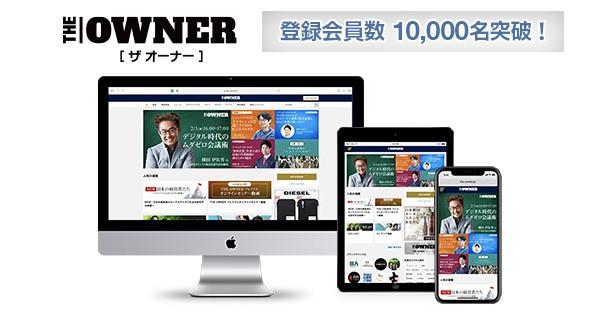 日本M&Aセンター THEOWNER1万人突破