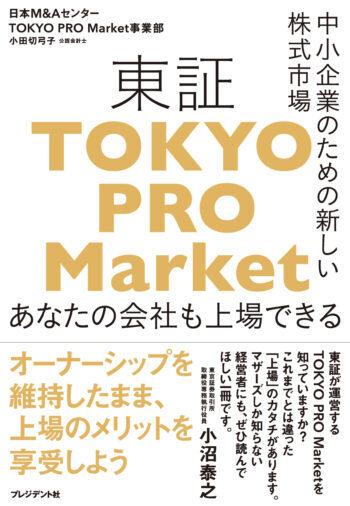 表紙画像_東証TOKYO PRO Market
