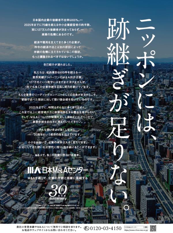 4月26日_日本経済新聞朝刊掲載広告