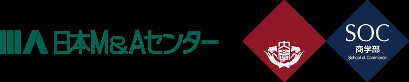日本M&Aセンター 早稲田大学寄附講座