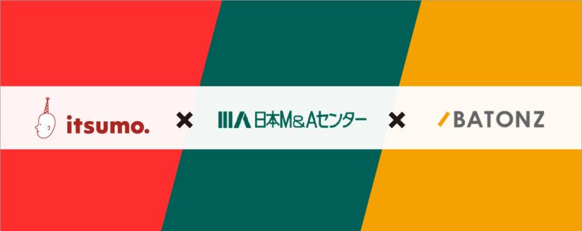 いつも_日本M&Aセンター_バトンズ