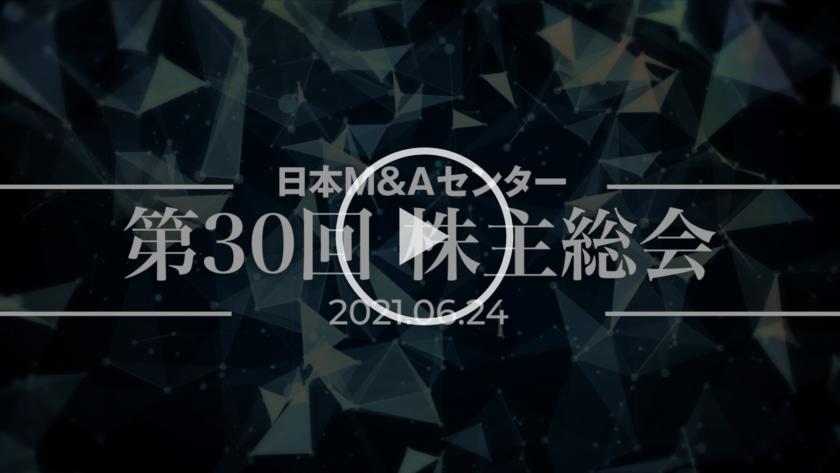 第30回株主総会」アーカイブ動画