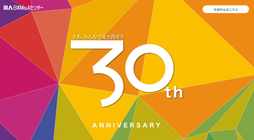 30周年申込サイト