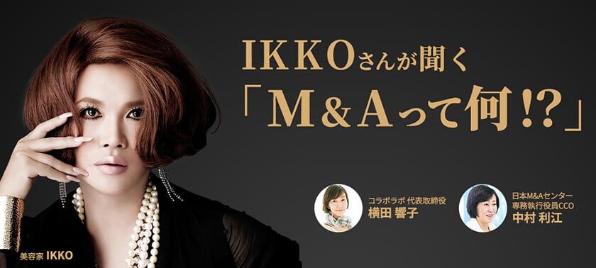 IKKOさんが聞く「M&Aって何!?」 | オンラインセミナー