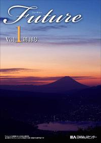 広報誌「Future」 vol.1