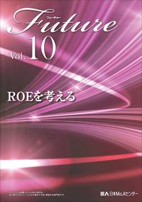 広報誌「Future」 vol.10