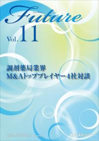 広報誌「Future」 vol.11