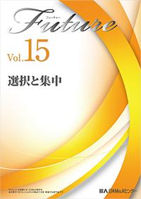 広報誌「Future」 vol.15