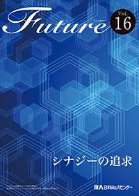 広報誌「Future」 vol.16