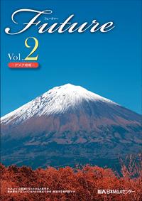 広報誌「Future」 vol.2