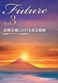 広報誌「Future」 vol.3