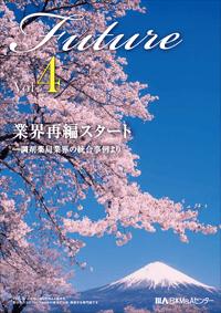 広報誌「Future」 vol.4