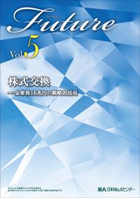 広報誌「Future」 vol.5