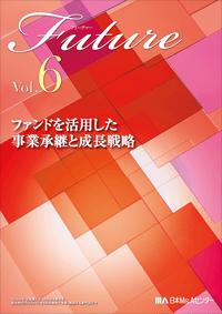 広報誌「Future」 vol.6