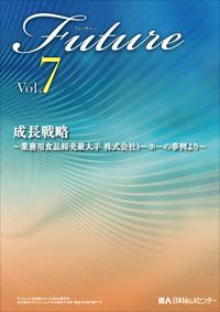 広報誌「Future」 vol.7