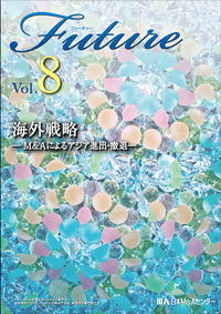 広報誌「Future」 vol.8