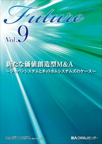 広報誌「Future」 vol.9
