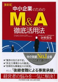 【最新版】中小企業のためのM&A徹底活用法
