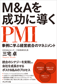 M&Aを成功に導くPMI