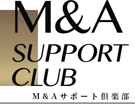 M&A SUPPORT CLUB | M&Aサポート倶楽部
