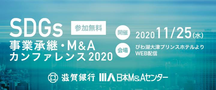 SDGs事業承継・M&Aカンファレンス2020