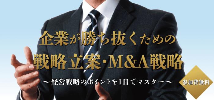 企業が勝ち抜くための戦略立案・M&A戦略