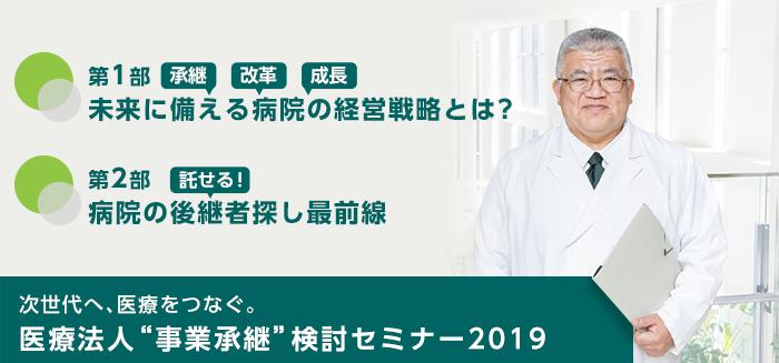 医療法人事業承継検討セミナー2019
