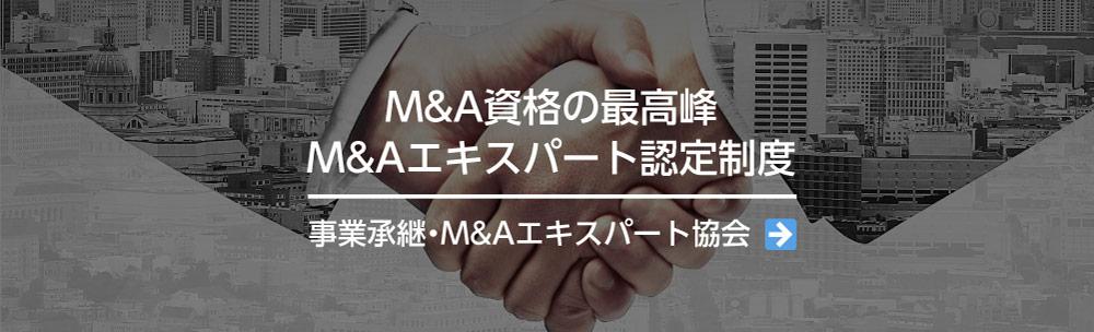 事業承継・M&Aエキスパート協会サイト